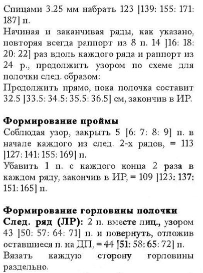 4426349_ff5 (405x546, 101Kb)
