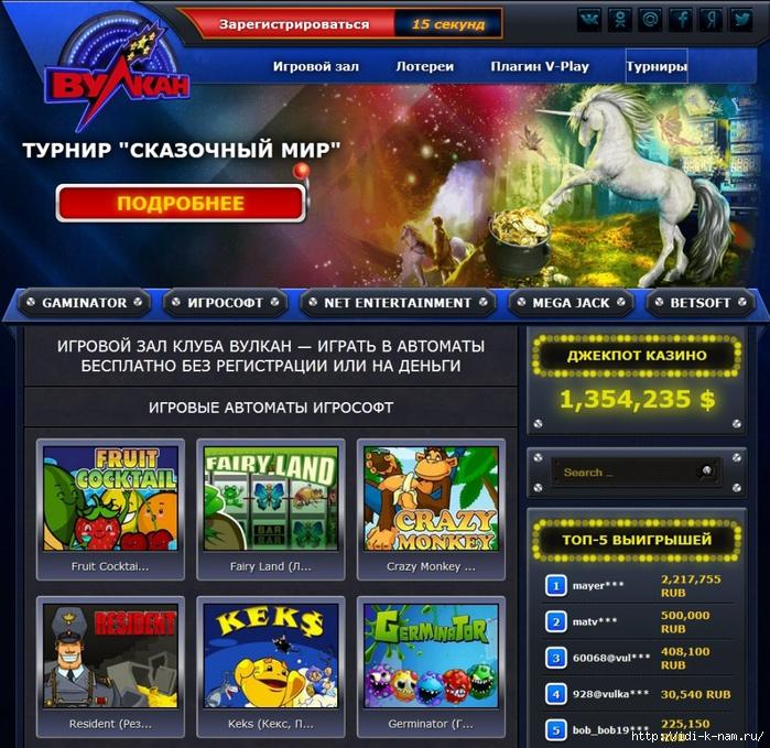 играть в игровые автоматы бесплатно без регистрации казино Вулкан