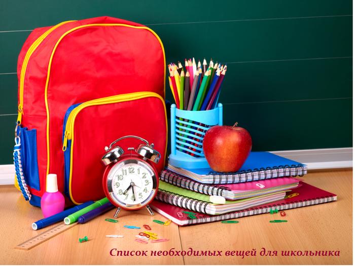 1439026851_Spisok_neobhodimuyh_veschey_dlya_shkol_nika (700x525, 534Kb)