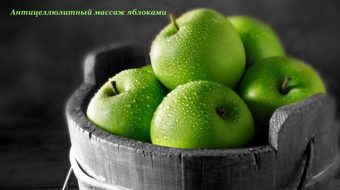 1439027144_Anticellyulitnuyy_massazh_yablokami (700x391, 310Kb)