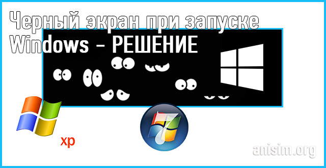 chernyiy-ekran-pri-zagruzke-windows-7-8-i-xp (640x330, 45Kb)