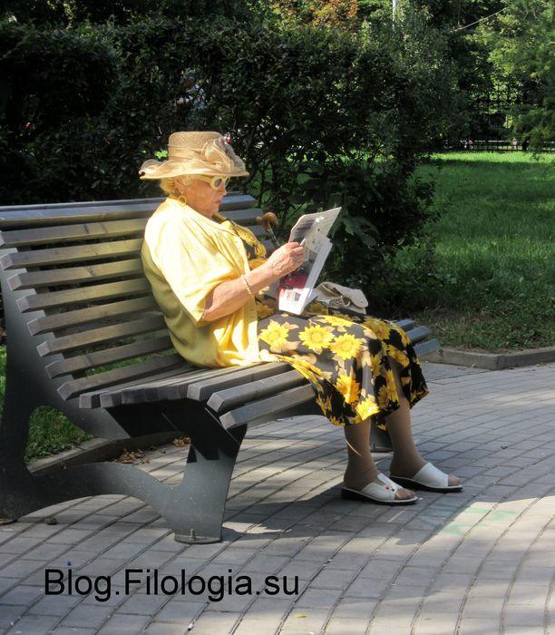 Читаюбшая женщина в парке на лавочке (612x700, 90Kb)
