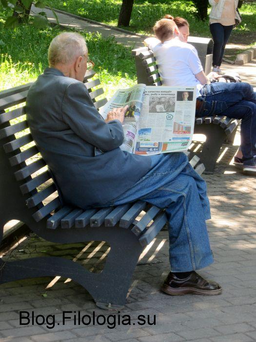 Немолодой мужчина, читающий газету на лавочке в парке (525x700, 70Kb)