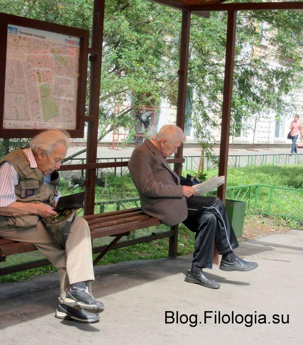 Два читающих пенсионера на автобусной остановке (615x700, 101Kb)