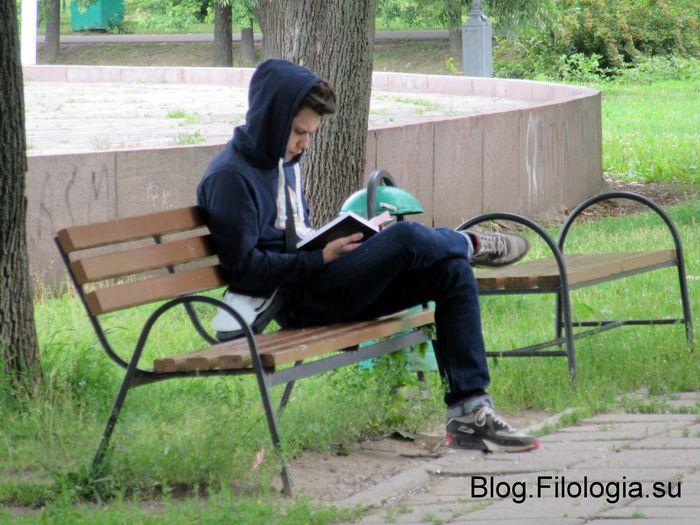 Юноша с книгой на скамейке в парке  (700x525, 73Kb)