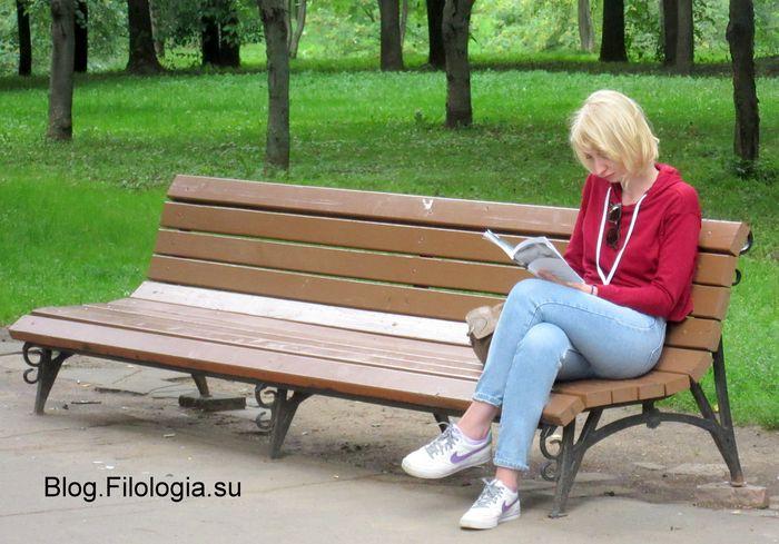 Девушка, читающая книгу, на скамейке в парке Дружба (700x489, 67Kb)