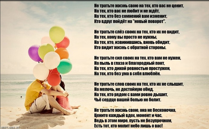 Стих я люблю этот мир