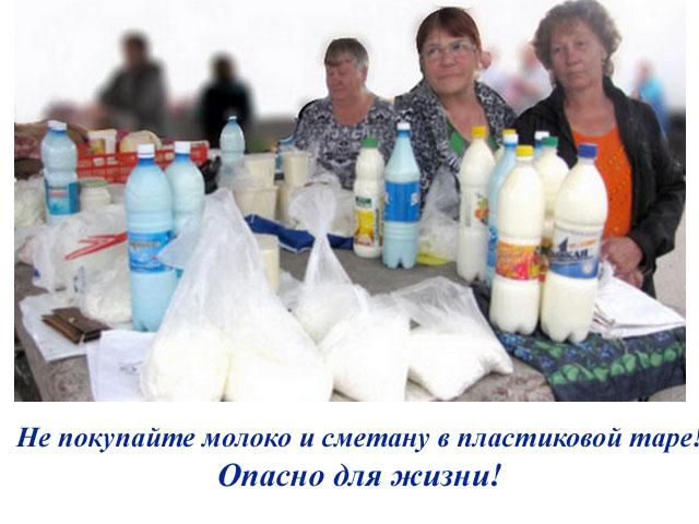 молоко_пластик (640x480, 97Kb)