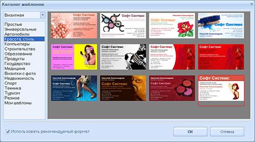 в какой программе делать визитки - фото 2