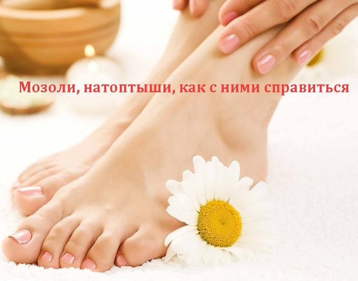 2835299_Mozoli_natoptishi_kak_s_nimi_spravitsya (700x548, 218Kb)