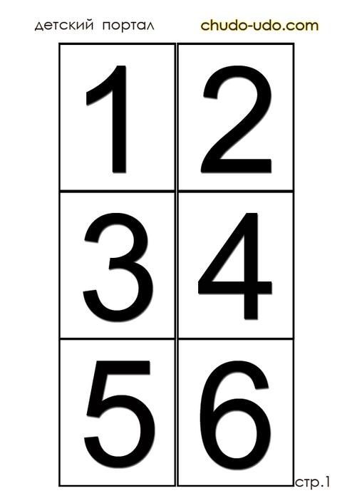 простые цифры_1-9_черные_1) (494x700, 56Kb)