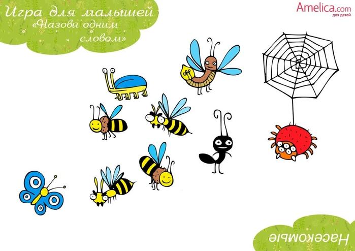 Didakticheskie_igry_dlya_detey_svoimi_rukami_igra_na_obobshchenie-7 (700x494, 138Kb)