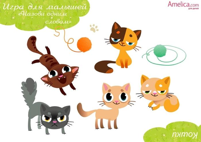 Didakticheskie_igry_dlya_detey_svoimi_rukami_igra_na_obobshchenie-9 (700x494, 149Kb)