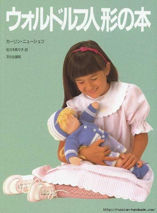 Как сшить японскую куклу. Журнал с выкройками (1) (508x689, 152Kb)