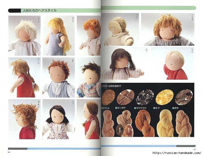 Как сшить японскую куклу. Журнал с выкройками (5) (700x539, 194Kb)