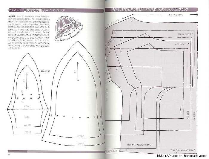 Как сшить японскую куклу. Журнал с выкройками (9) (700x532, 138Kb)
