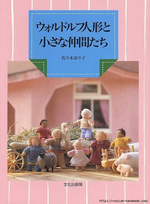 Как сшить японскую куклу. Журнал с выкройками (19) (515x700, 225Kb)