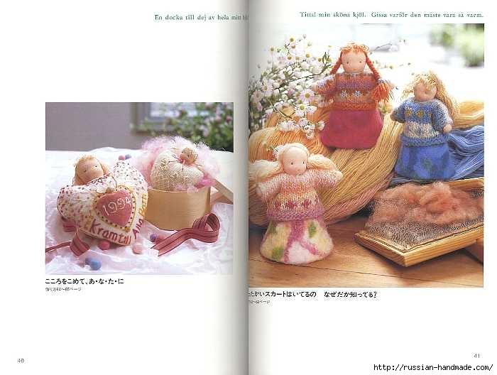 Как сшить японскую куклу. Журнал с выкройками (33) (700x528, 147Kb)