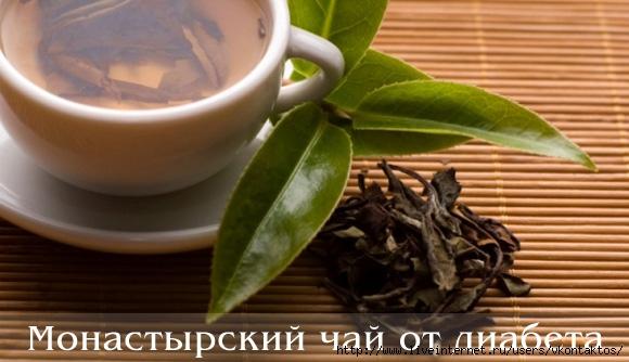 5051119_123261295_monastyrskijchaidiabeta1 (580x334, 130Kb)