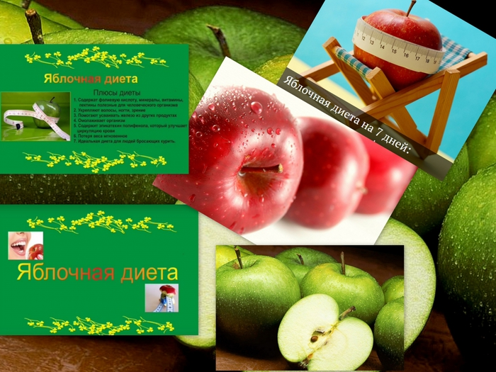 Яблочная диета 10 кг