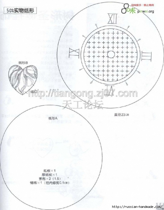 Текстильные часы с сердечками (3) (548x700, 203Kb)