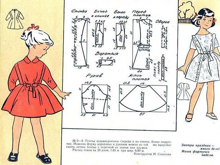 Крой и шитье детского платья