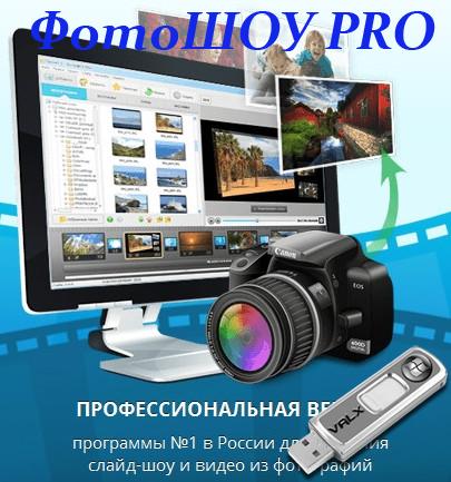 Программа для создания фильма из фотографий