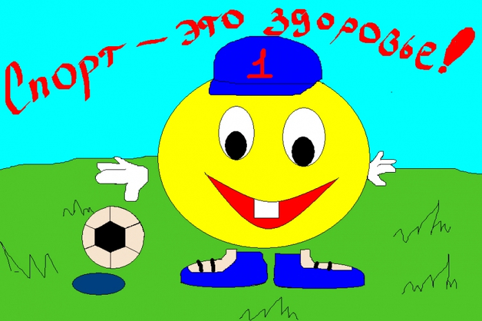Спорт - это здоровье! (700x466, 243Kb)