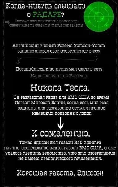 Почему Никола Тесла - самый великий человек в истории человечества6 (382x604,  150Kb)