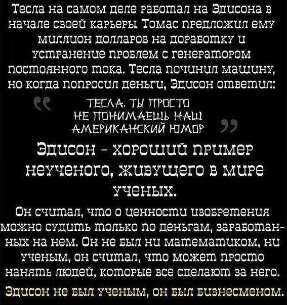 Почему Никола Тесла - самый великий человек в истории человечества8 (567x604,  276Kb)