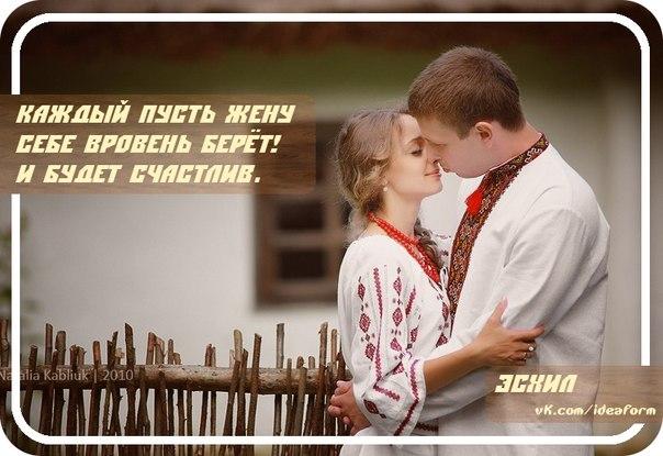 Притча о том как найти хорошую жену (604x415, 60Kb)