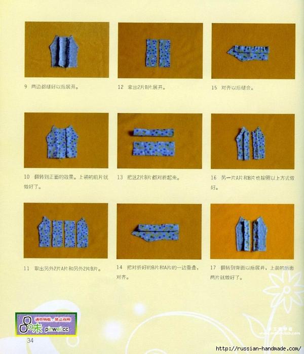 Как сшить сарафан для куклы тильды (4) (600x700, 290Kb)