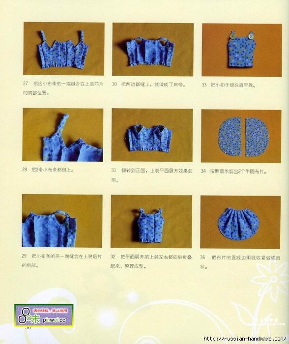 Как сшить сарафан для куклы тильды (6) (588x700, 296Kb)