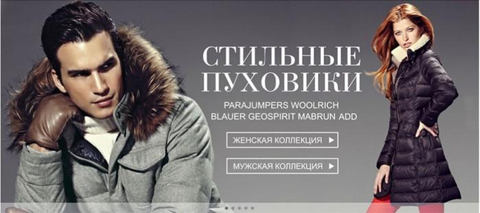 alt=Storebrand  - один из лучших интернет-магазинов одежды в Украине.