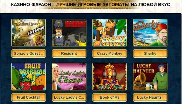 казино Фараон (600x345, 259Kb)