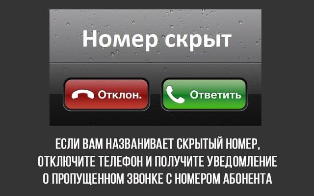 Теле2 как звонить со скрытого номера