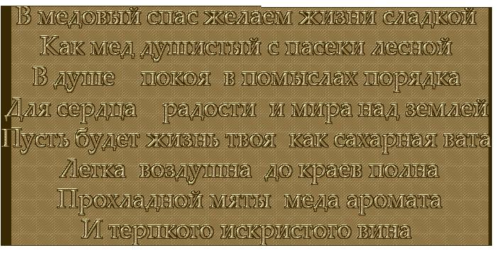 медовый спас.. (700x367, 489Kb)