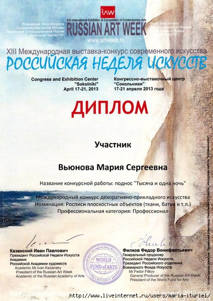 4380678_54Russian_Art_Week (427x604, 199Kb)