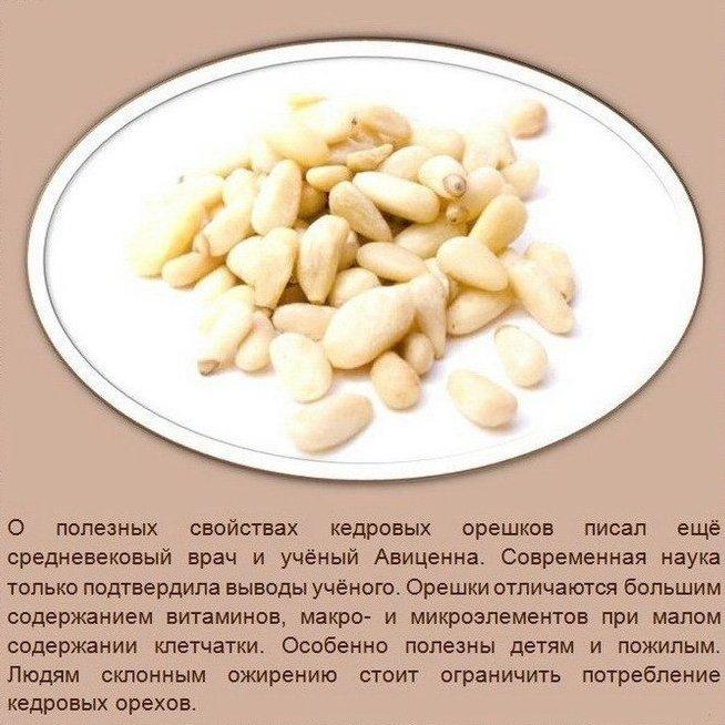 Польза орехов4 (654x654, 295Kb)