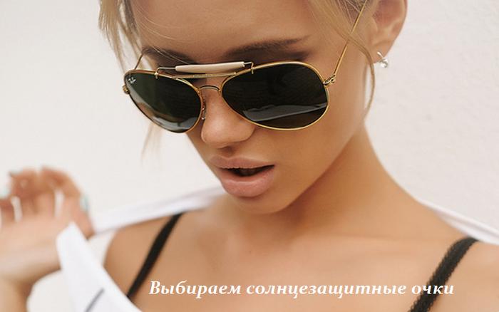 1439634489_Vuybiraem_solncezaschitnuye_ochki (700x438, 316Kb)