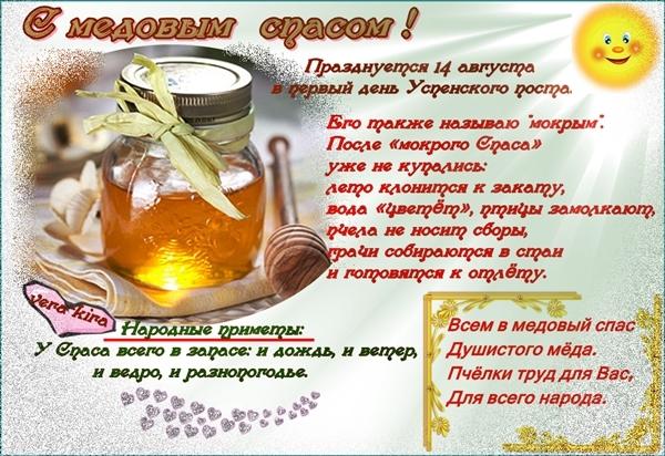 Открытка с днем мед при 449