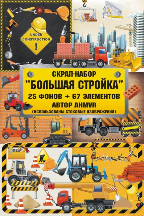 """Скрап-набор «Большая стройка» / Scrap kit """"Big construction"""""""