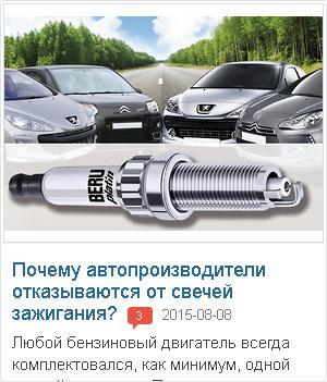 3934161_Pochemy_avtoproizvoditeli_otkazivautsya_ot_svechei_zajiganiya (300x351, 27Kb)