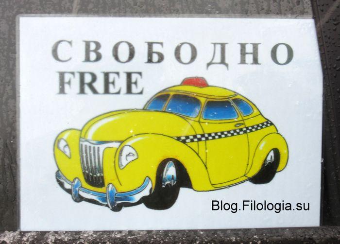 Нелегальное такси свободно (700x502, 49Kb)
