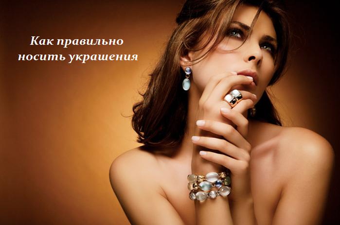 1439819722_Kak_pravil_no_nosit__ukrasheniya (699x463, 379Kb)