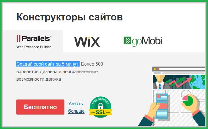 3925311_konstryktor_saitov (662x411, 41Kb)