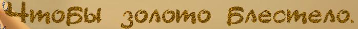 золото2 (700x57, 45Kb)
