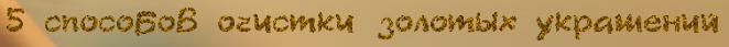 золото3 (662x43, 29Kb)