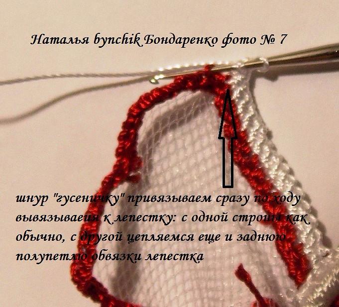 Мк наталья бондаренко вязание крючком