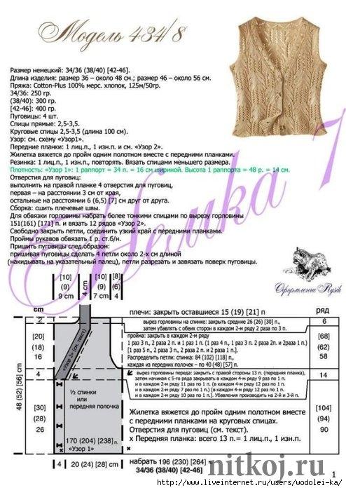 жилет1 (494x699, 230Kb)